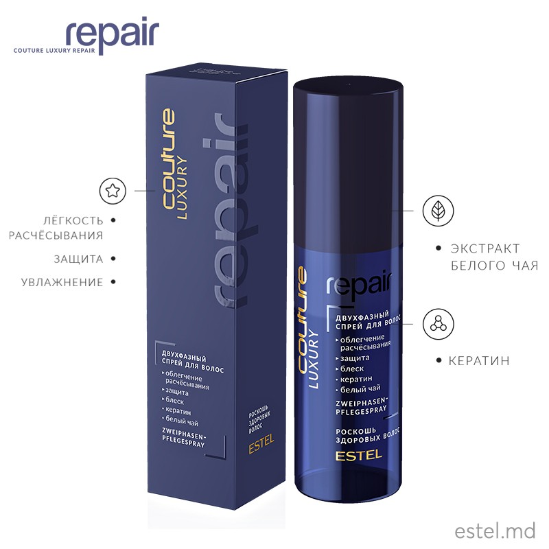 Spray bifazic pentru păr LUXURY REPAIR ESTEL HAUTE COUTURE, 100 ml