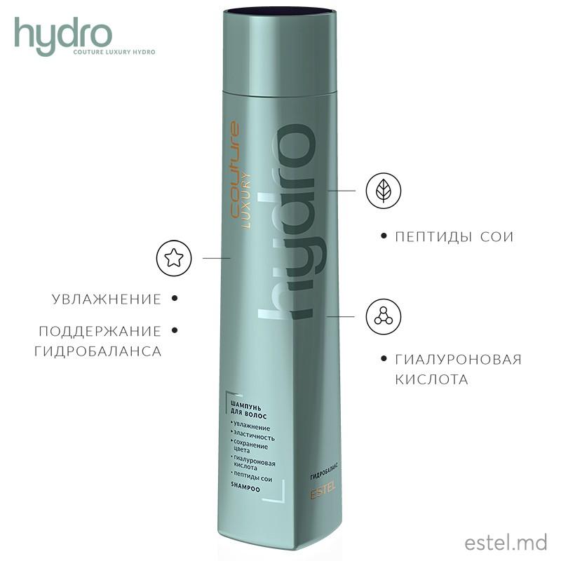 Șampon pentru păr LUXURY HYDROBALANCE ESTEL HAUTE COUTURE, 300 ml